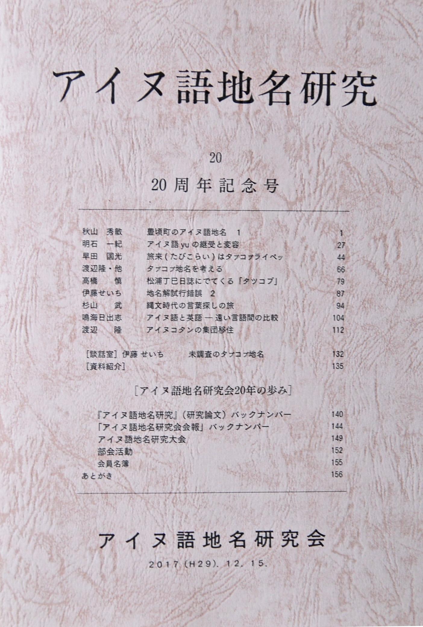 北海道出版企画センター